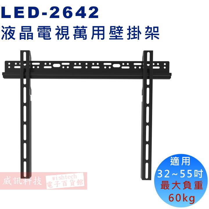 LED-2642