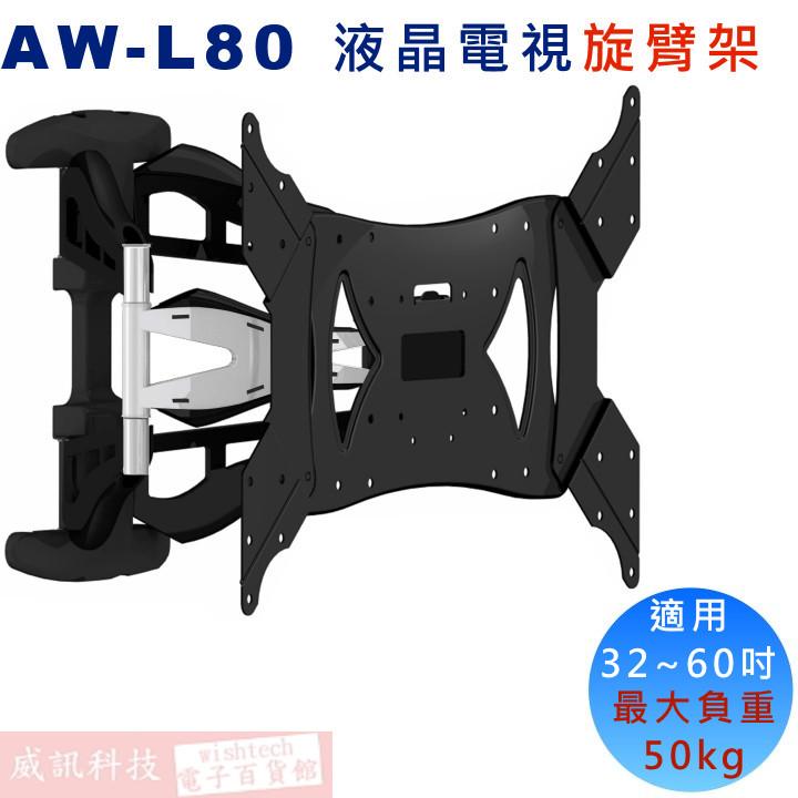 AW-L80