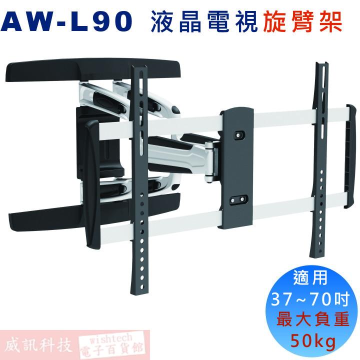 AW-L90