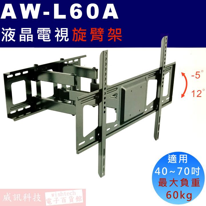 AW-L60A